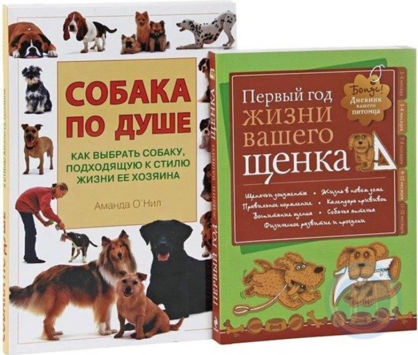 Книги о воспитании щенка