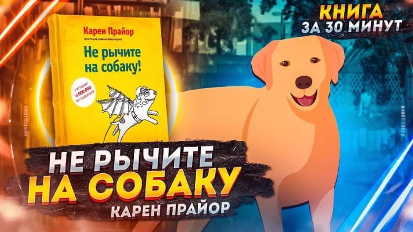 Книги по воспитанию собак: лучшие