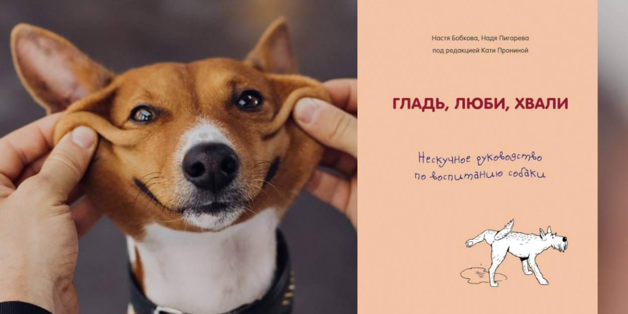Книга по воспитанию собак: Гладь, люби, хвали...